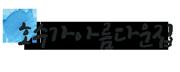 호수가아름다운집 Logo